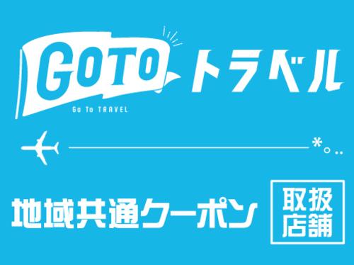 GoToトラベルの画像