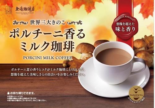 ポルチーニミルク珈琲の画像