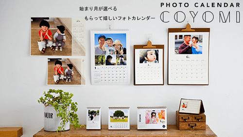 写真でオリジナルカレンダー【即日仕上げ 1冊税込770円〜】