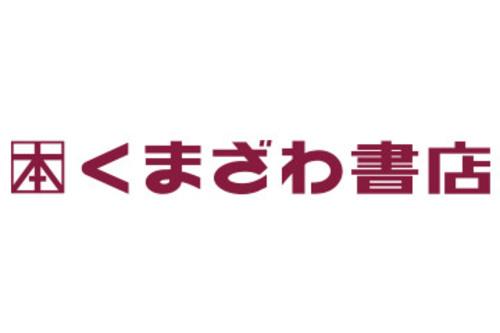 【くまざわ書店 週間ベストセラー】