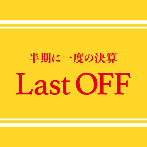 Last OFF
