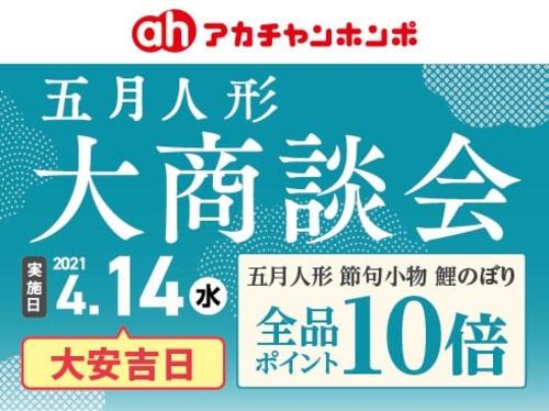【予告】4/14(大安)五月人形大商談会開催