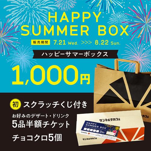 HAPPY SUMMER BOX
