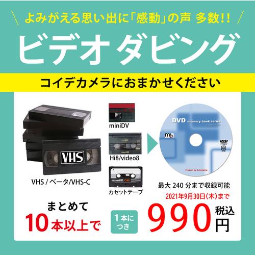 ビデオダビングまとめてお得キャンペーン(2021/07/27(火) 〜 2021/09/30(木))