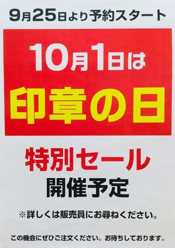 10/1~2 2日間限りの特別セール       25日~ご予約開始🏁