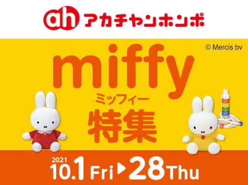 miffy特集