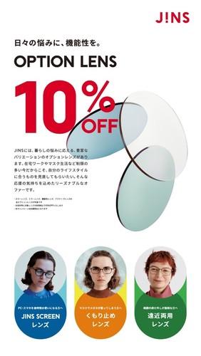 店舗限定、オプションレンズ10%OFFキャンペーン実施中!
