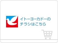アリオ鷲宮 チラシページアイコンの画像