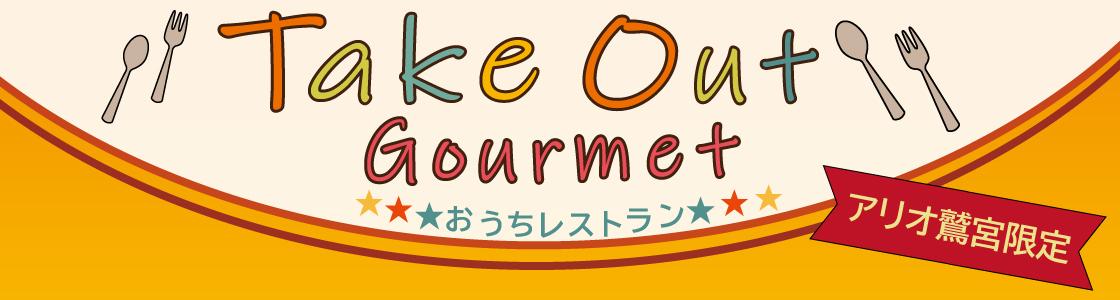 アリオ鷲宮限定★Take out Gourmet