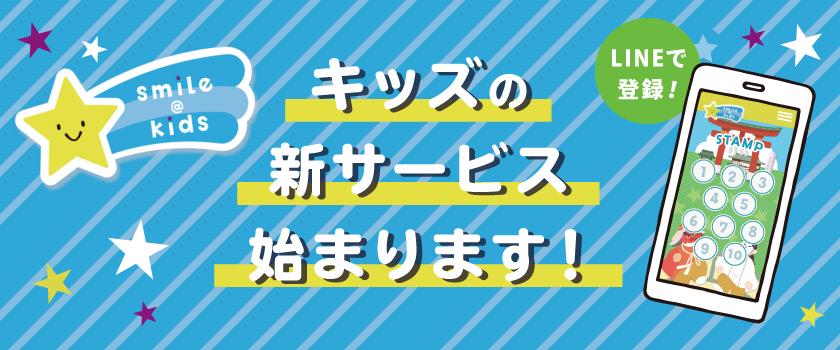 【7/24(土)~】アリオ鷲宮スマイル@ キッズ スタート!