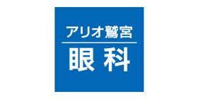 アリオ鷲宮眼科のロゴ画像