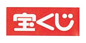 アリオ鷲宮チャンスセンターのロゴ画像