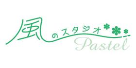 風のスタジオ Pastelのロゴ画像