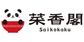 菜香閣のロゴ画像