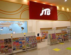 JTB総合提携店サン旅行センターの画像