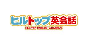ヒルトップ英会話教室のロゴ画像