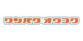 ワンパクオウコクのロゴ画像