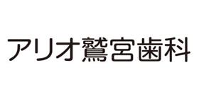 アリオ鷲宮歯科のロゴ画像